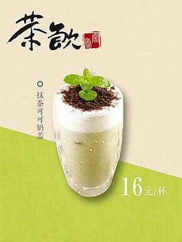 清新茶饮海报