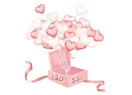 卡通粉色愛心520png元素