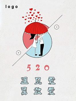 520表白日勇敢愛海報