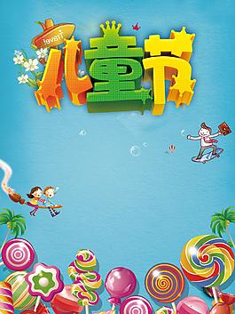 蓝色矢量卡通六一儿童节背景素材