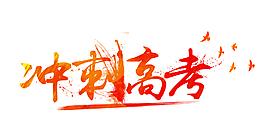 紅色沖刺高考藝術字