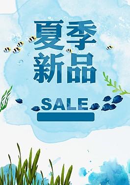夏季新品促銷海報背景