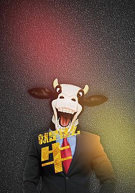 黑色招聘牛人背景素材
