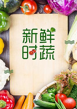 新鲜时蔬蔬菜青菜背景