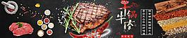 牛肉烤牛肉烤肉淘寶海報