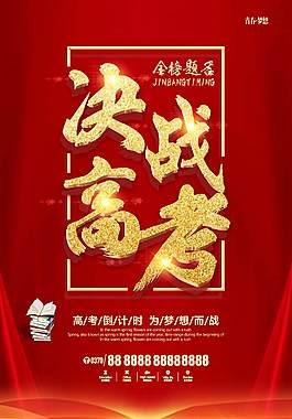 高端黃金字紅色決戰高考海報