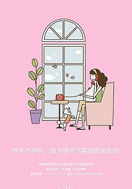 粉色卡通520宣传图