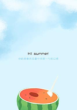 夏天小清新淺藍色H5頁面