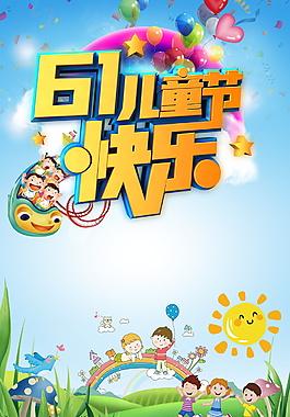 61儿童节快乐海报背景图