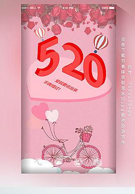 520情人節手機海報