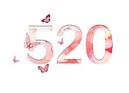 卡通粉色蝴蝶520字體png元素