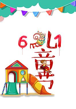 创意卡通六一儿童节背景