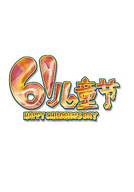 金色61儿童节字体元素设计