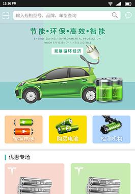 電池APP首頁界面設計