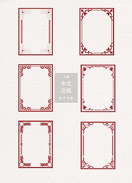 红色中式边框矢量素材
