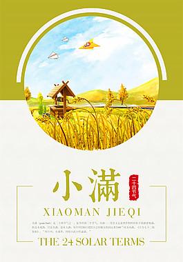 房屋稻田小滿海報圖片