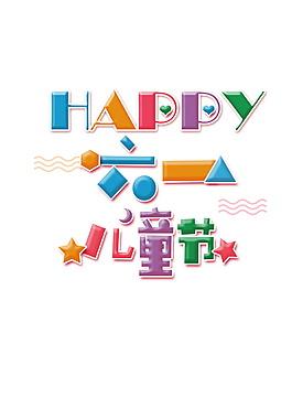 彩色六一兒童節字體元素設計