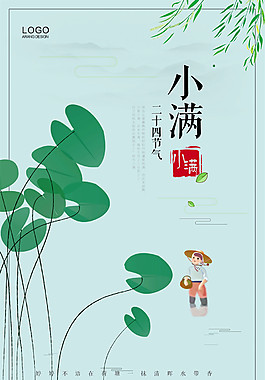 綠葉枝條小滿海報圖片