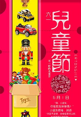 汽车超人六一海报图片