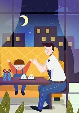 浪漫夜晚父親送禮物父情節背景設計