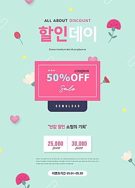 粉色花朵爱心韩系促销海报设计
