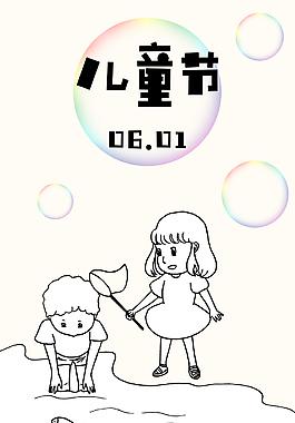 6.1儿童节黑白手绘海报背景素材