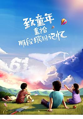致童年六一儿童节海报