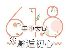 創意清新風格618年中大藝術字