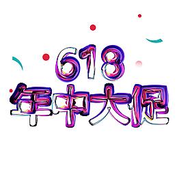 618天貓年中大促漸變藝術字