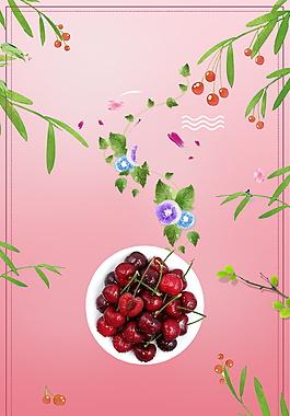 粉色喇叭花車厘子海報背景設計
