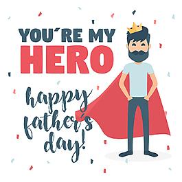 父亲节英雄图案