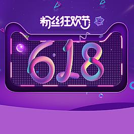 618粉絲狂歡節促銷主圖背景