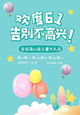 小清新六一购物促销海报