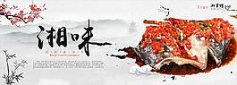 湘菜剁椒魚頭海報