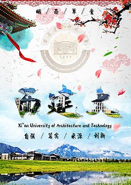 西安建筑科技大学海报