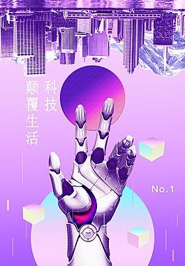 創意紫色城市的科技會顛覆生活