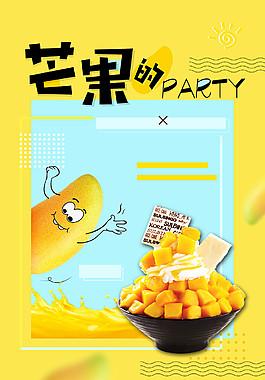 誘人美味的芒果甜品海報