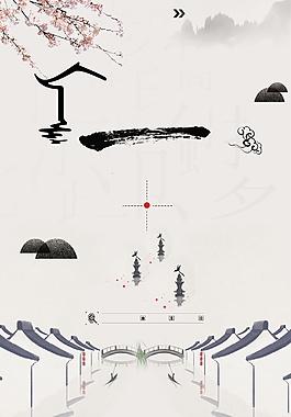 清新手繪古風房屋廣告背景