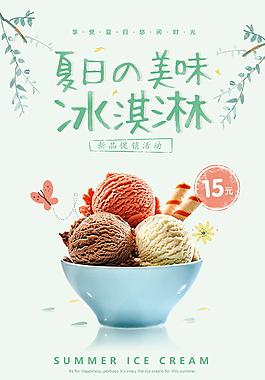 夏日美味冰淇淋新品促銷活動背景素材