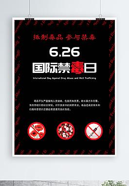 抵制毒品參與禁毒6.26國際禁毒日