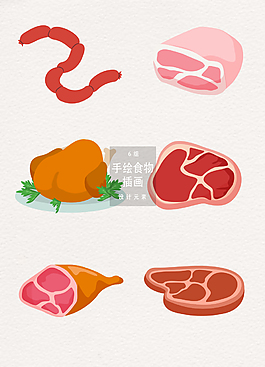 手繪肉類食物插畫