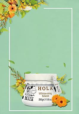 清新背景鲜奶夏季促销广告背景素材