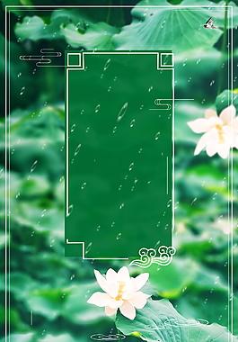 清新夏日小暑荷花边框祥云背景设计