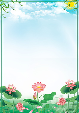 夏日小暑荷花邊框背景設計