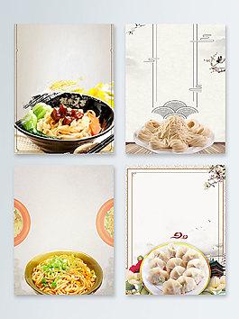 餃子面條主食中國風水墨廣告背景圖