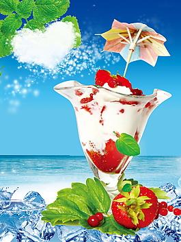 夏日草莓圣代冰飲海報背景設計