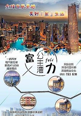 新加坡富力公主灣海報