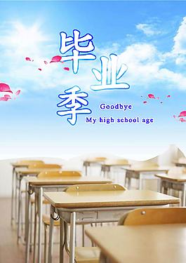 毕业季小清新海报