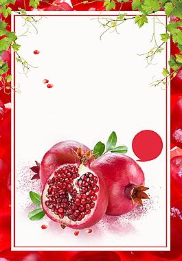 簡約手繪水果石榴廣告背景