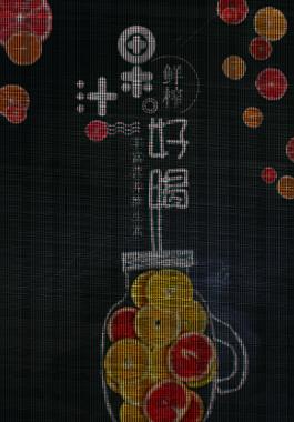 鮮榨果汁海報